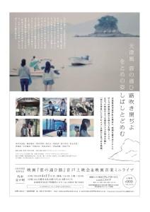 映画「雲の通ひ路」音戸上映会