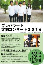 concert_2016